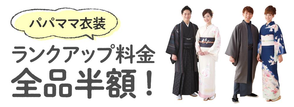 画像に alt 属性が指定されていません。ファイル名: papamama_costume.jpg