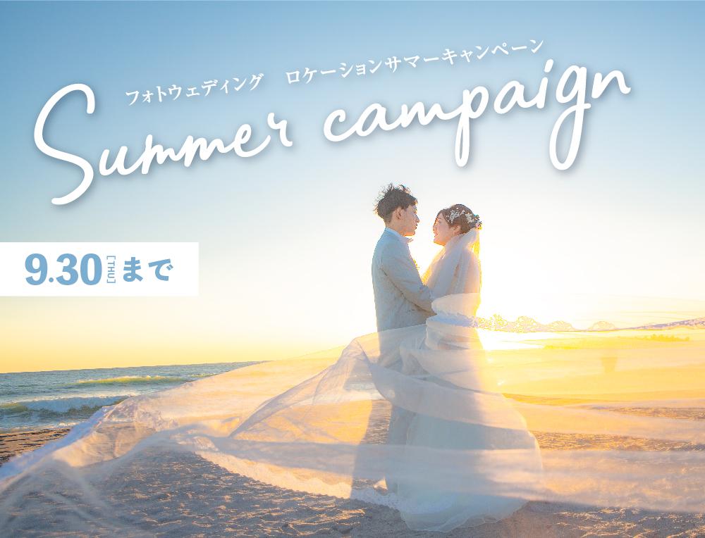 画像に alt 属性が指定されていません。ファイル名: 2021_wedding_summer_loca.jpg